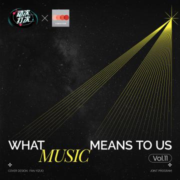 Special丨音乐对于我们来说是什么?(串台动星)