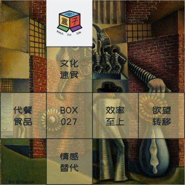 Box.027 从液体便当到AI伴侣:每一种代餐背后,都是正餐意义的重构