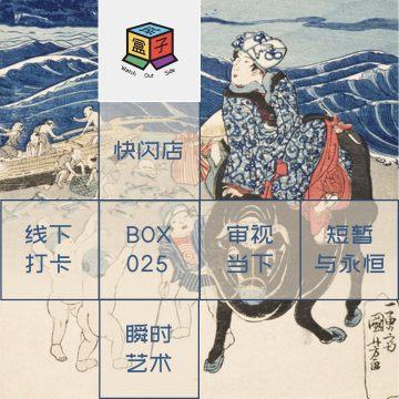 Box.025 POp-Up: 在「永恒」的潮汐里捡起的各种「瞬间」