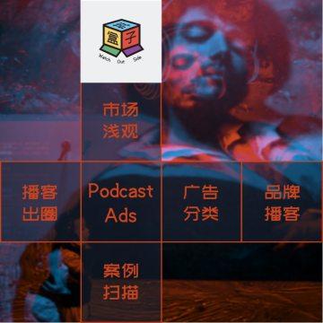 Box.018 播客生存模式探索 - Podcast Ads 上集