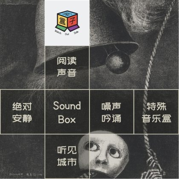 Box.016 Sound Art 纯粹聆听的世界