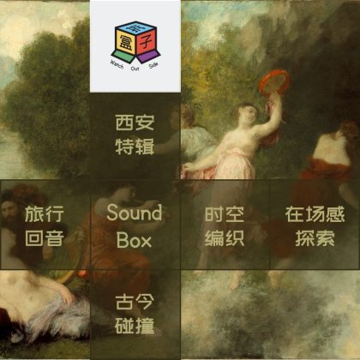 Box.015 Life Echo 西安闪现特辑