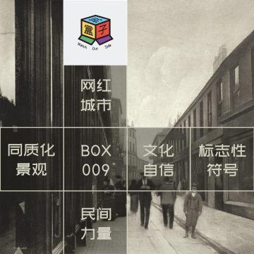 Box.009 假期精神漫游,去捕捉一座城市的魂 aka「城市营销」