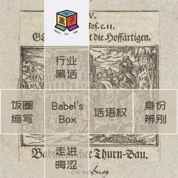 Box.004 巴别塔之盒 | 看不懂的中文