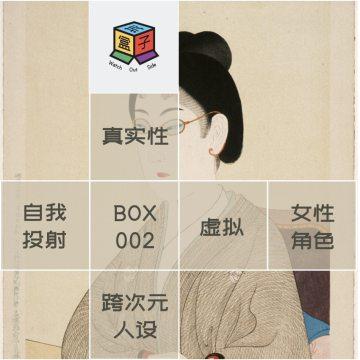 Box.002 万物娱乐 vs. 复杂人设