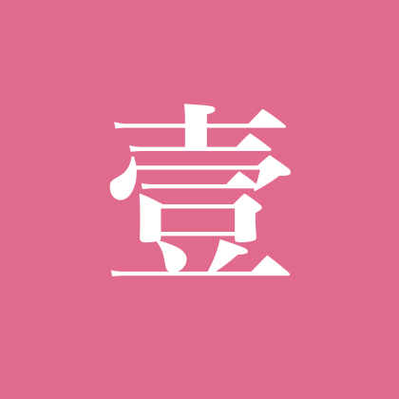 一天世界 Logo