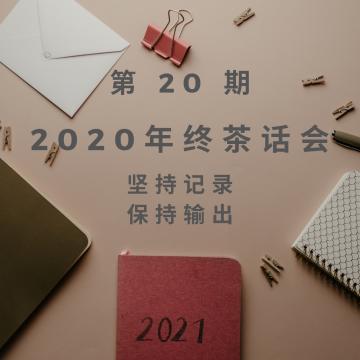 第 20 期:2020 年终茶话会