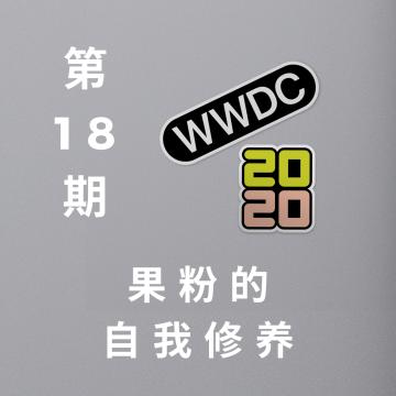 第 18 期:WWDC 2020:果粉的自我修养