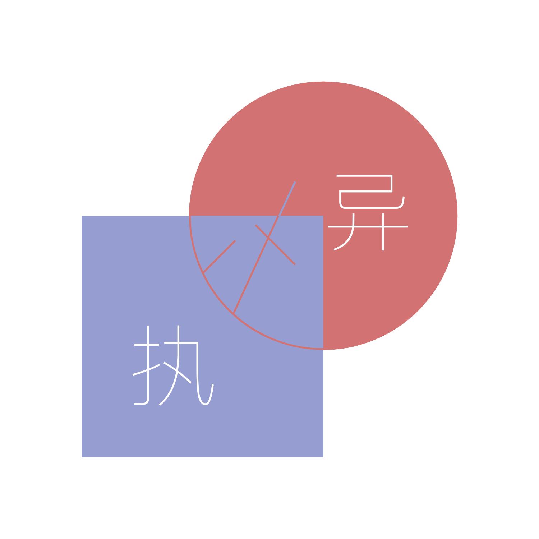 执异 Logo