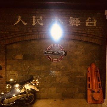 第9期:育音堂十五年(嘉宾:张海生)